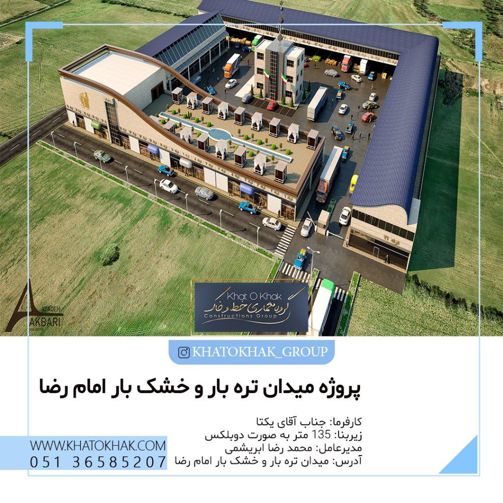 پروژه میدان تره بار امام رضا