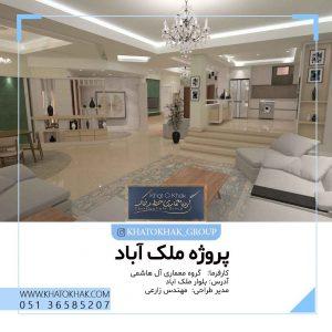 پروژه ملک آباد